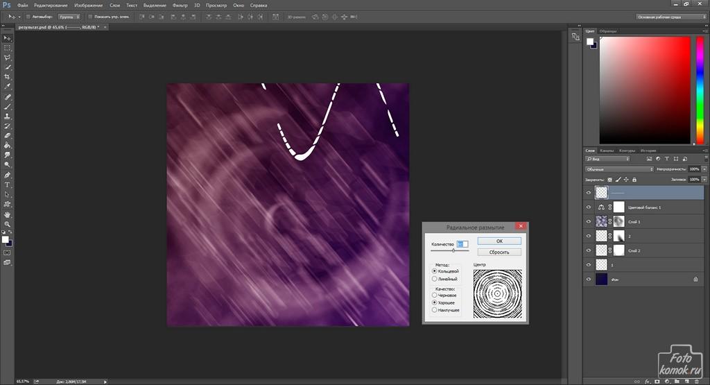 Как сделать размытым фон в фотошопе cs6