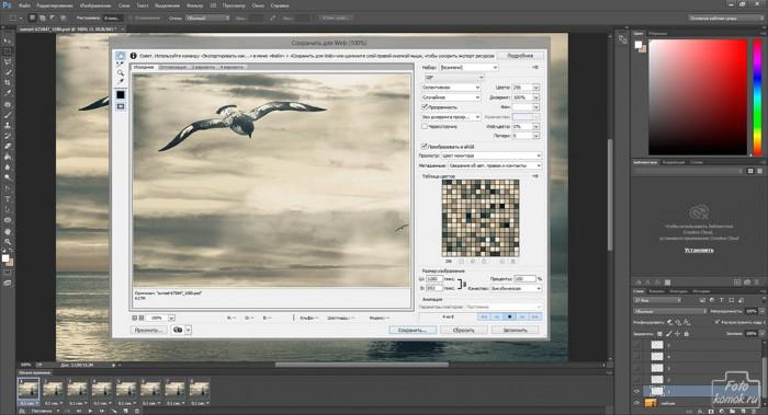 Анимация взмахов крыльев птицы -07