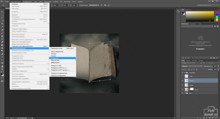 Анимация перелистывания страниц книги-04