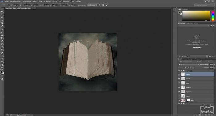 Анимация перелистывания страниц книги-07