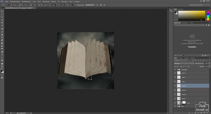 Анимация перелистывания страниц книги-08