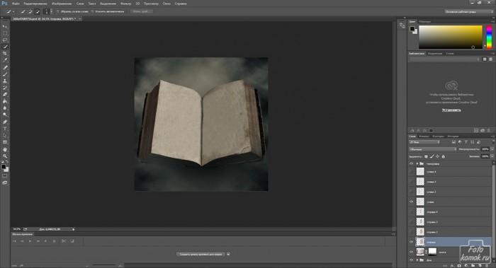 Анимация перелистывания страниц книги-10
