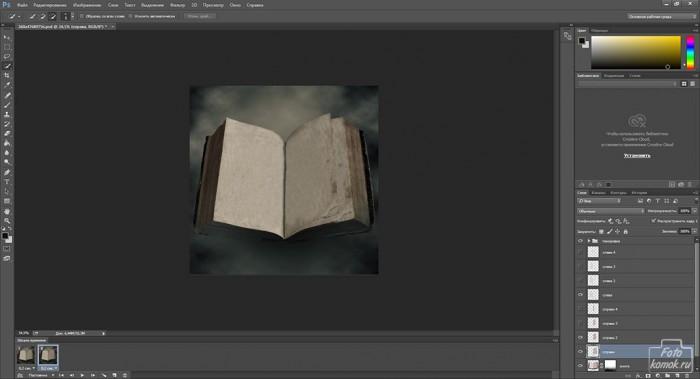 Анимация перелистывания страниц книги-11