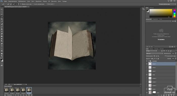 Анимация перелистывания страниц книги-12