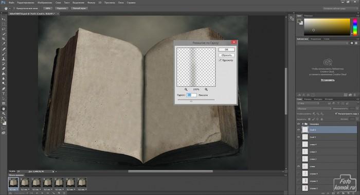 Анимация перелистывания страниц книги-13