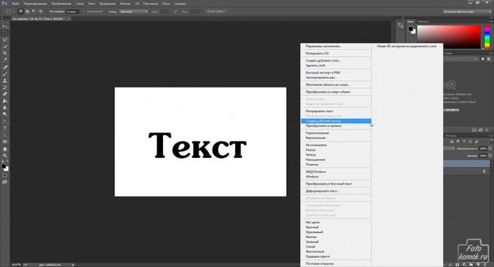Преобразование текстового слоя в контур-02