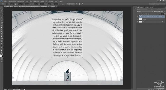 Вставка текста в Фотошоп-07
