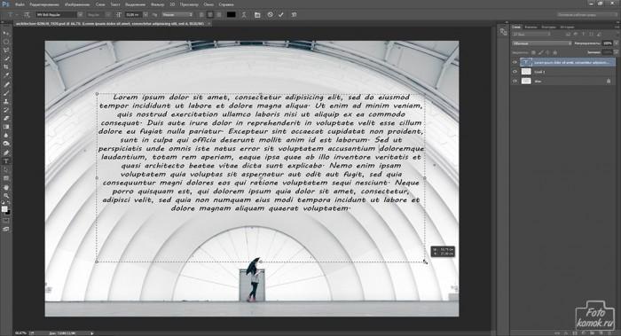 Вставка текста в Фотошоп-08