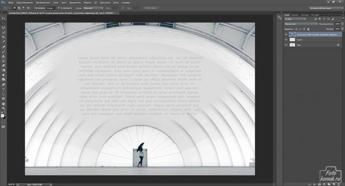 Вставка текста в Фотошоп-09