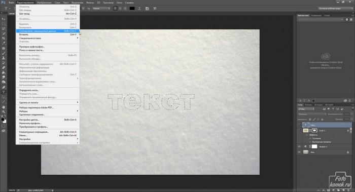 Текст из снега-08