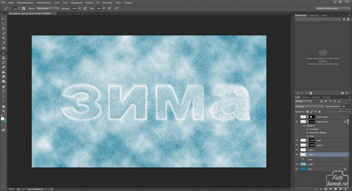 Буквы и фон из инея и снега-19
