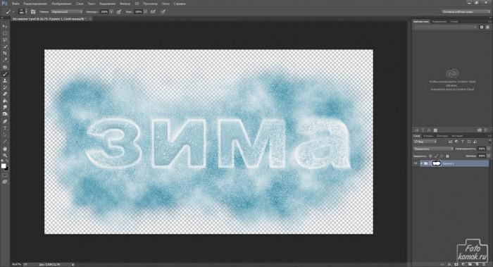 Буквы и фон из инея и снега-21