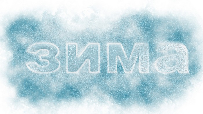 zima-text