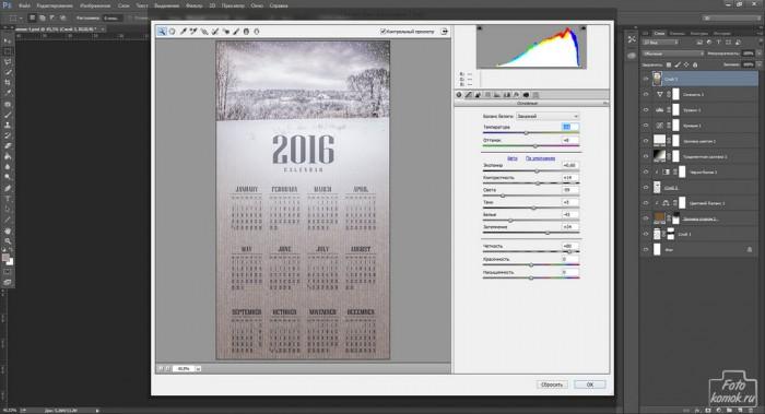 Новогодний календарь-12