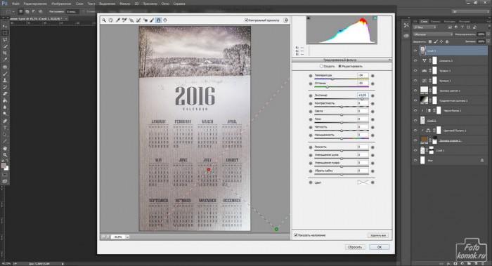 Новогодний календарь-14