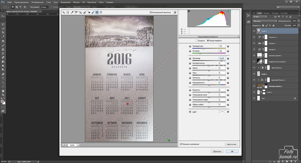 Новогодний календарь в Фотошоп: http://www.fotokomok.ru/novogodnij-kalendar-v-fotoshop/