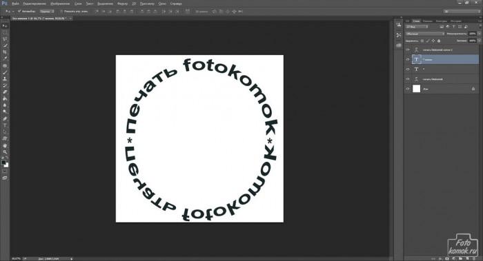 Текст по кругу в Фотошоп-03