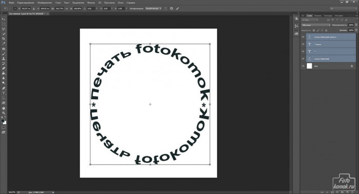 Текст по кругу в Фотошоп-05