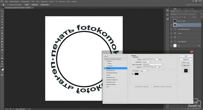 Текст по кругу в Фотошоп-09