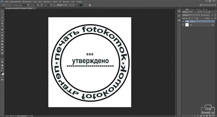 Текст по кругу в Фотошоп-13