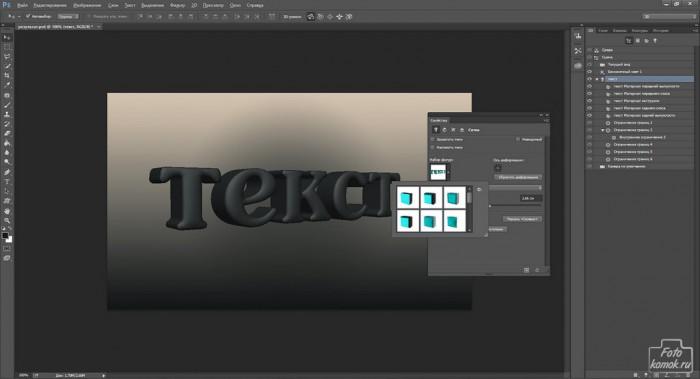 Материалы в 3D и замена текстуры-04