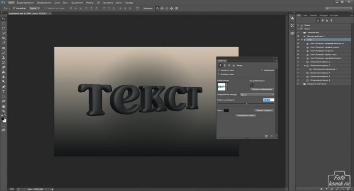 Материалы в 3D и замена текстуры-05