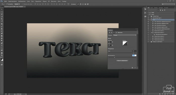 Материалы в 3D и замена текстуры-06