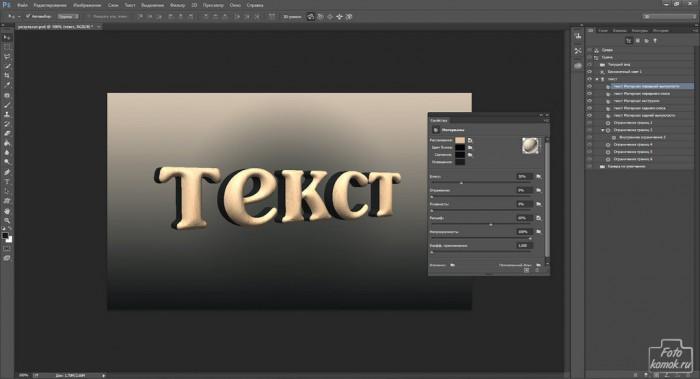 Материалы в 3D и замена текстуры-07