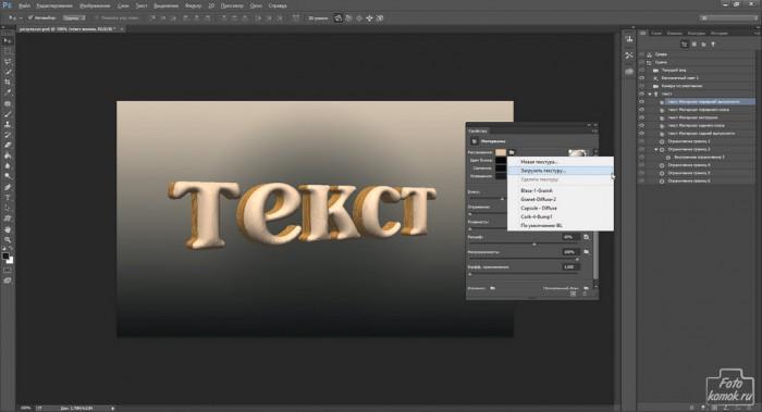 Материалы в 3D и замена текстуры-10