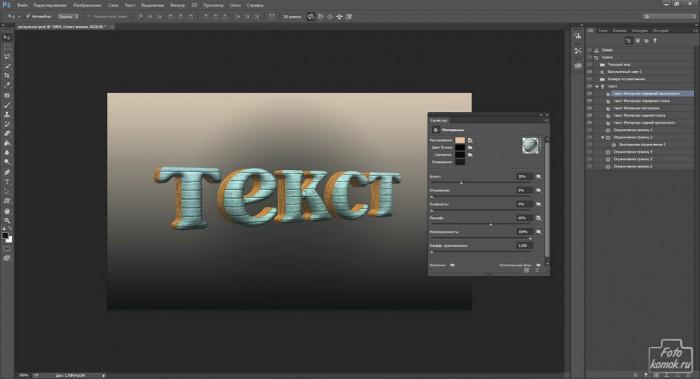 Материалы в 3D и замена текстуры-11