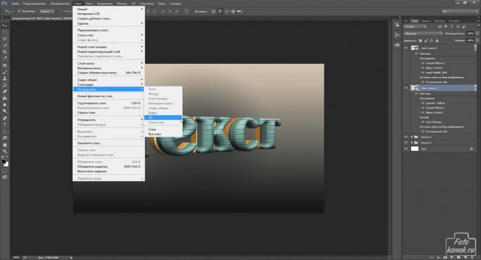 Материалы в 3D и замена текстуры-14