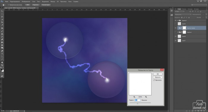электрический разряд в Фотошоп-09