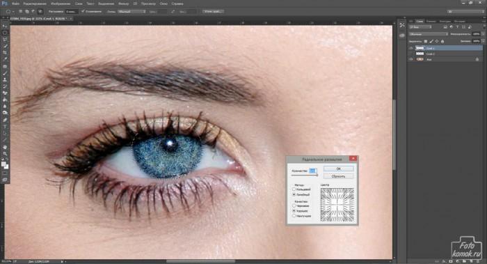 Обработка глаз в фотошоп-04