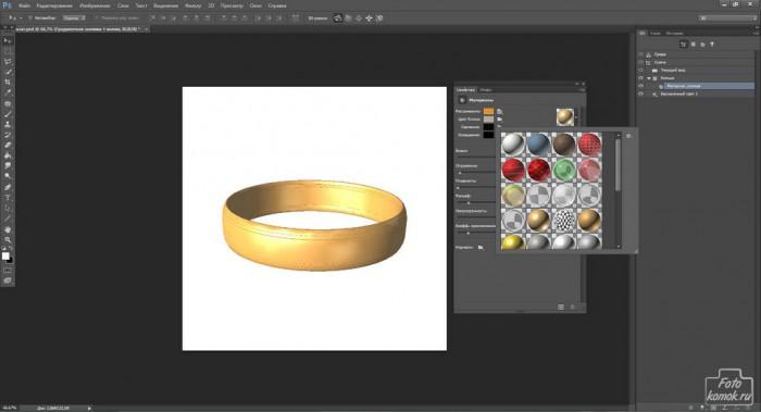 Программные объекты 3D в Фотошоп-05