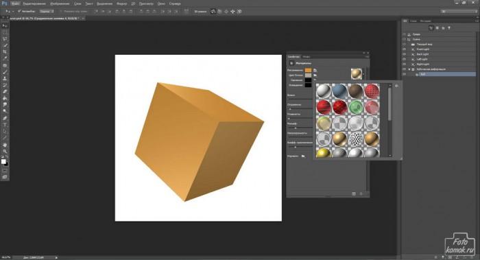 Программные объекты 3D в Фотошоп-17
