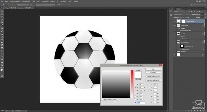 футбольный мяч в Фотошоп-15