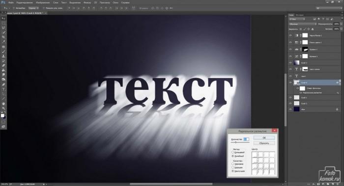 Подсветка текстового слоя-16