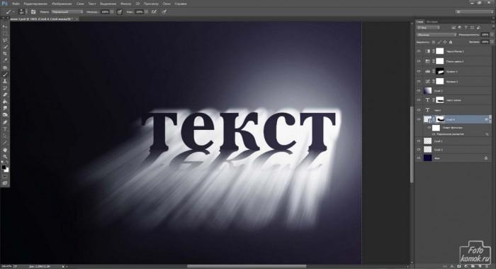 Подсветка текстового слоя-17