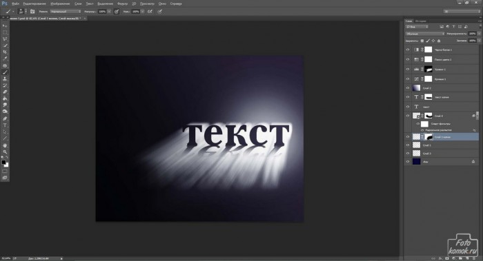 Подсветка текстового слоя-18