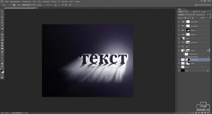 Подсветка текстового слоя-19