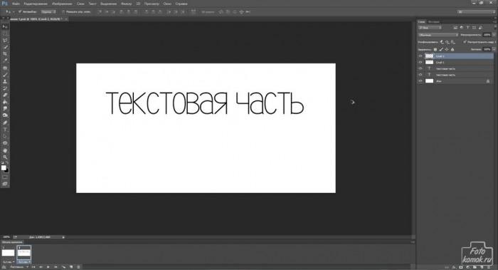 Анимация движения текста-04