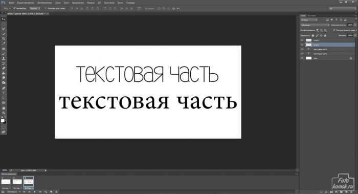 Анимация движения текста-05