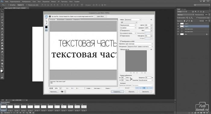 Анимация движения текста-09