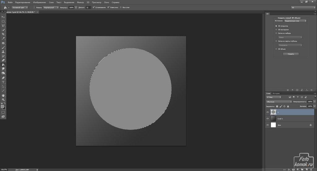 способ нарисовать круг в Фотошоп-01