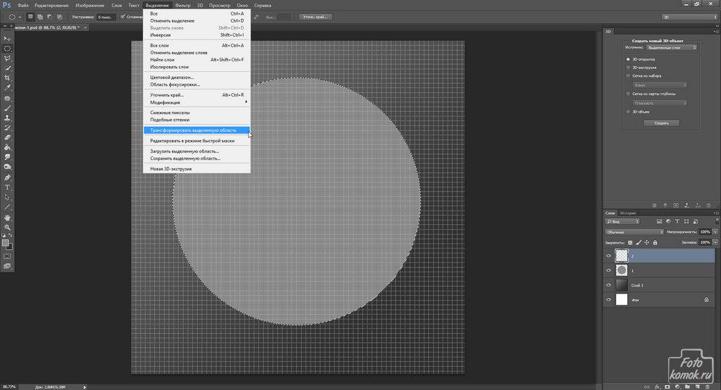 способ нарисовать круг в Фотошоп-02