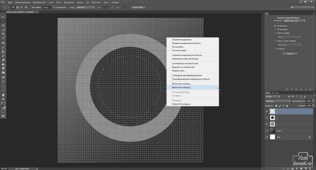 способ нарисовать круг в Фотошоп-06