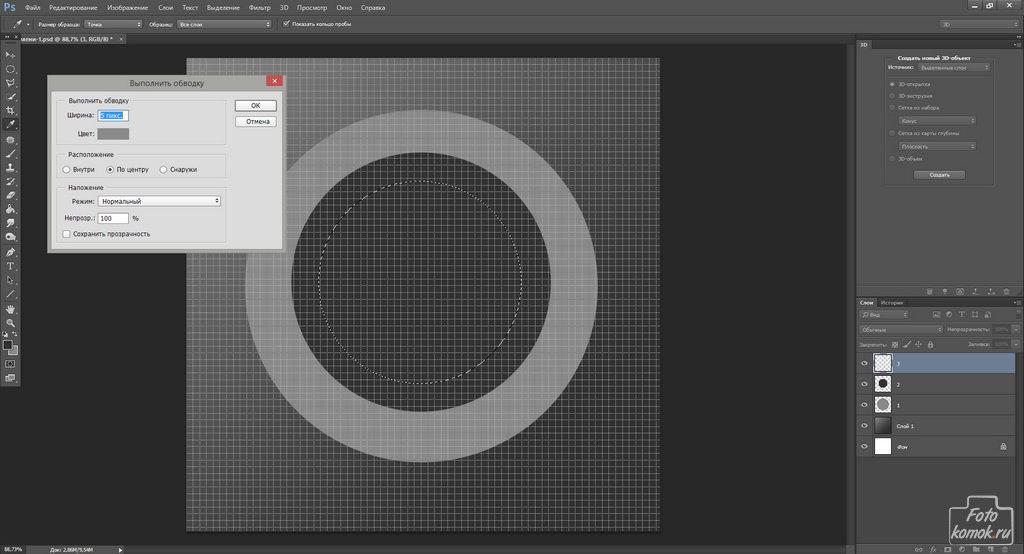способ нарисовать круг в Фотошоп-07