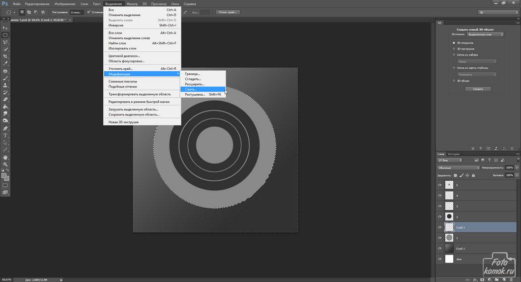 способ нарисовать круг в Фотошоп-11