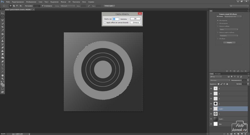 способ нарисовать круг в Фотошоп-12
