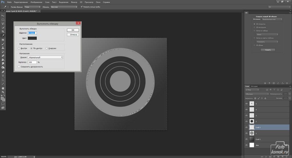 способ нарисовать круг в Фотошоп-14